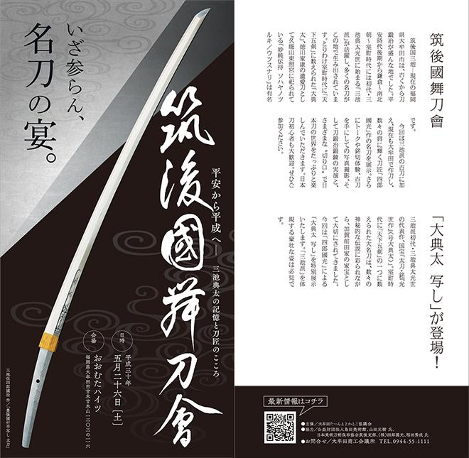 刀剣イベントチラシ