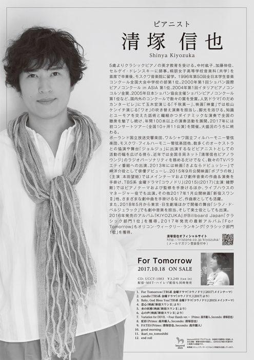 清塚信也ピアノリサイタル提出