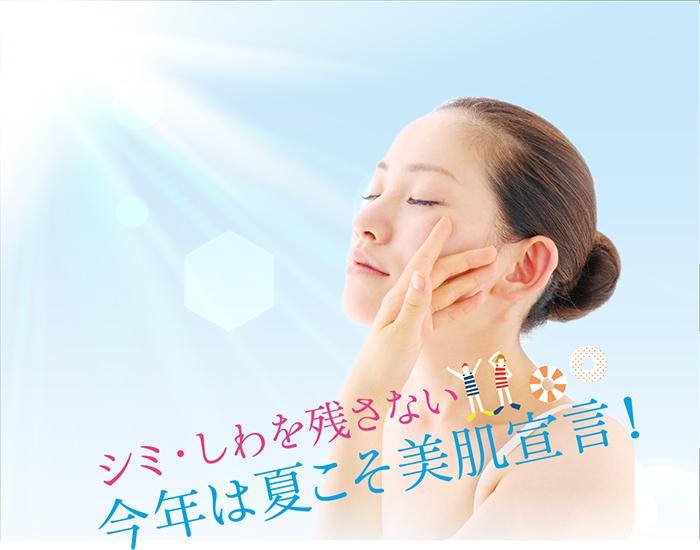 紫外線に先手を打つ!レーザーでメラニンを押さえる 美肌づくりが好評です。