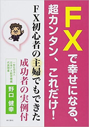 FXbook