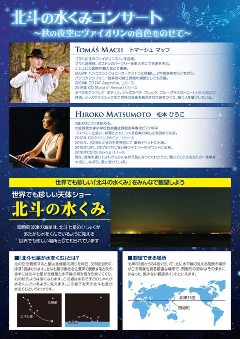 観望会チラシデータ-2