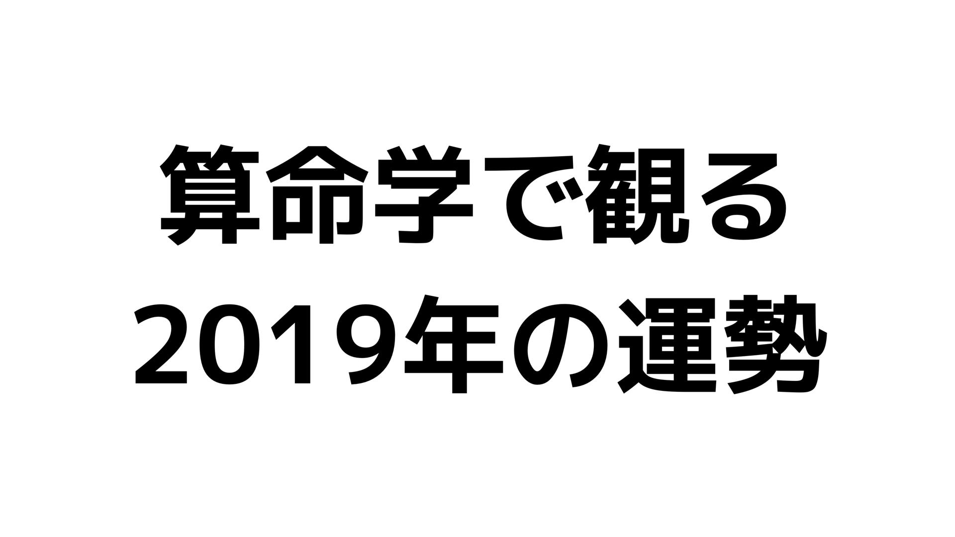 算命学」で観る2019年の運勢・十干別(仕事運・恋愛運・金運 ...