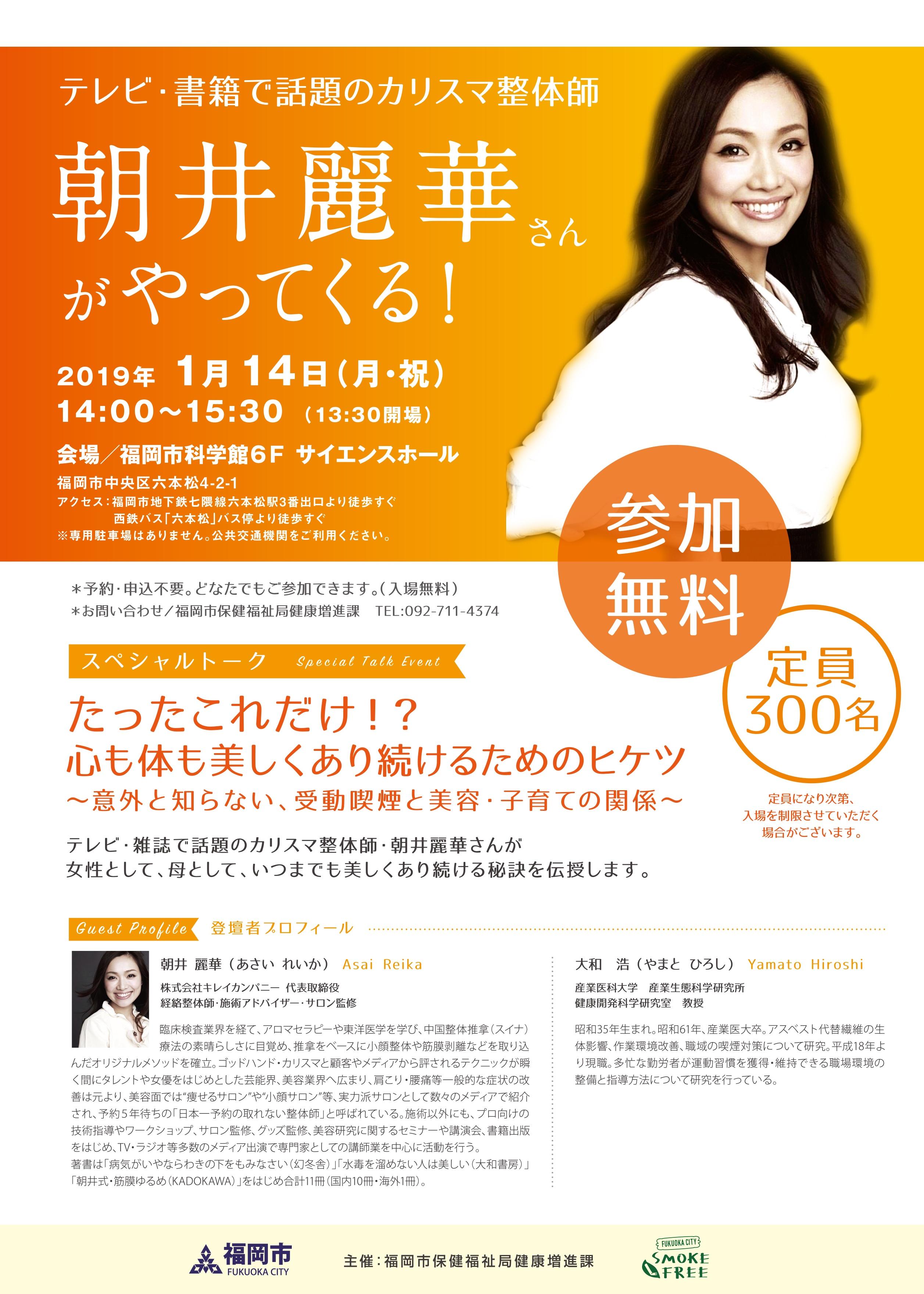 judou_asaireikaA4_1220