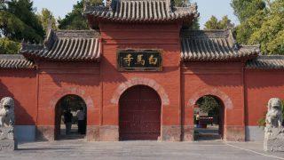白馬寺:中国最古の寺【洛陽・中国】中国仏教のスタート地。北斗神拳の誕生地でもあります