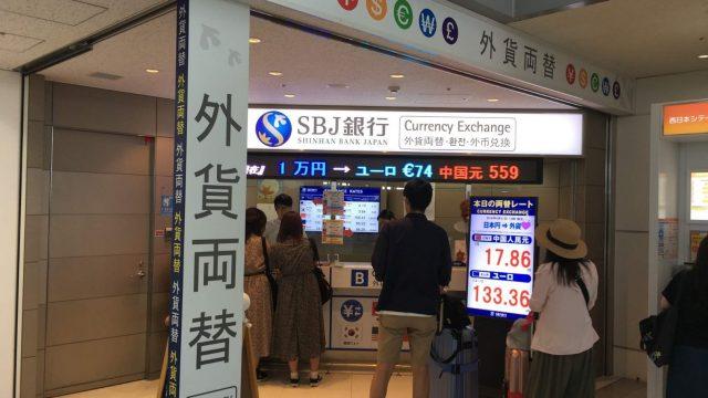 福岡天神・博多での外貨両替のおすすめは?福岡空港で米ドル、ユーロ、人民元、韓国ウォンに円を両替【外貨両替所】
