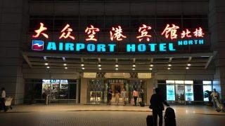 上海・浦東空港の深夜・早朝便対策はココ!大衆エアポートホテル(大衆空港賓館)宿泊記【上海・中国】浦東空港直結のエアポートホテル。