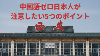 【保存版】中国語ゼロの人向け:中国旅行・出張で注意したい5つのポイント