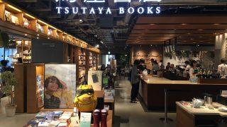 【六本松TSUTAYA】六本松蔦屋書店(福岡市/書店・スタバ)の詳細情報まとめ。店内、スターバックスなど。