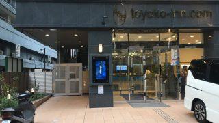 最強ビジネスホテル『東横イン』全てのビジホの基準となる高コスパホテル【ホテル・日本全国】