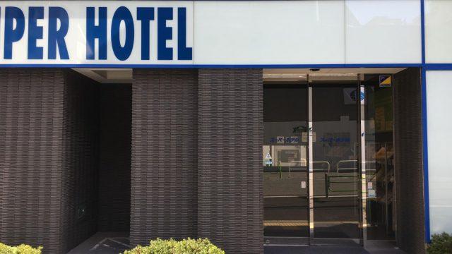 『スーパーホテル』は健康・LOHAS・快眠がウリのビジネスホテル。実は朝食が本当のウリ!スーパーホテル・日本橋三越前【ホテル/日本橋・東京】